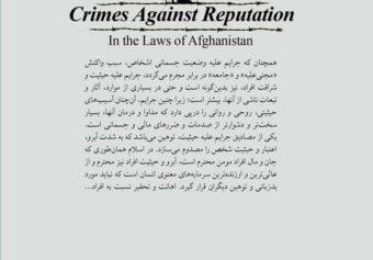 Crime Against Reputation