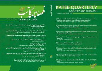 Volumes 4, No. 4, Spring 2017