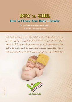 Boy or Girl ?