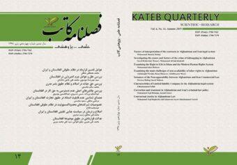 Vol. 6 NO. 14 Autumn 2020