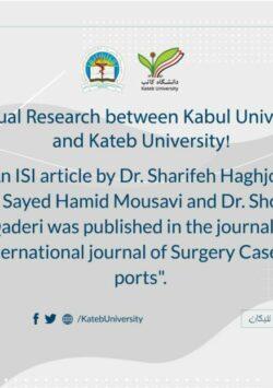 Mutual Research between Kabul Medical University and Kateb University was published.